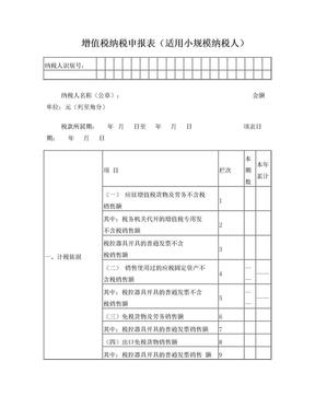 增值税纳税申报表(适用于小规模纳税人).doc