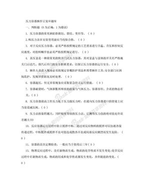 0524_压力容器操作证复审题库.doc