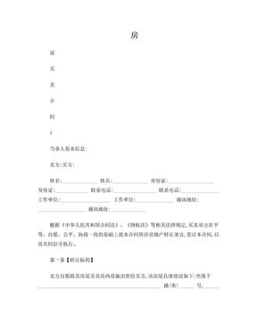 房屋买卖合同(二手房、商品房、自建房).doc