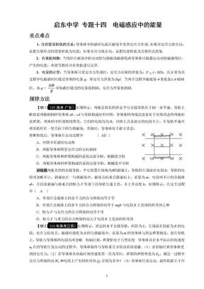 启东中学专题(14)  电磁感应中的能量.doc