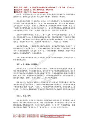 """2013年河北省考冲刺:""""个性化""""申论写作建议及误区提醒.doc"""