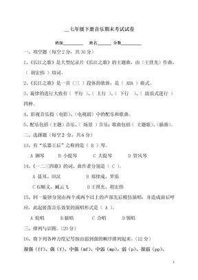 七年級下冊音樂期末考試試題.doc