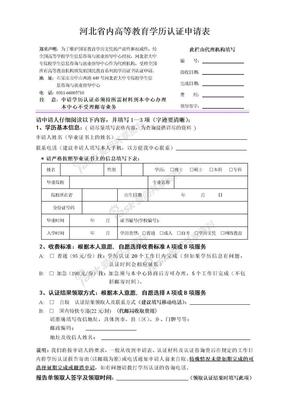 省内高等教育学历认证申请表下载