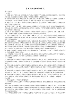 中国文化要略详细笔记.doc