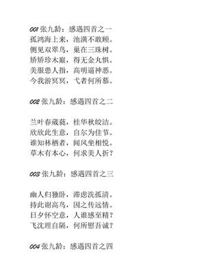 唐诗三百首全集.doc