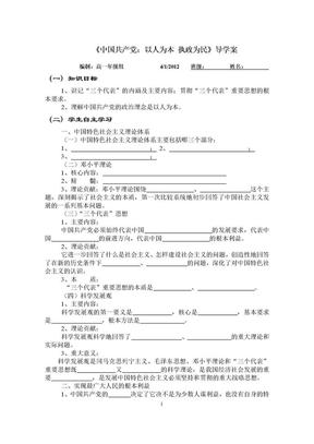 《中国共产党:以人为本 执政为民》导学案.doc