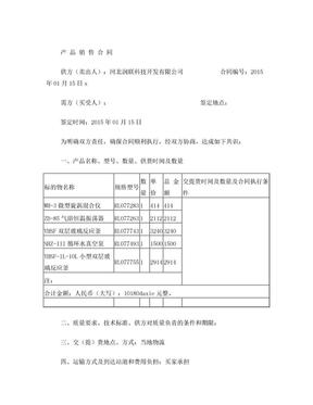 YHSF1L10L小型双层玻璃反应釜.doc