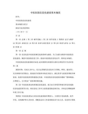 中医医院信息化建设基本规范.doc