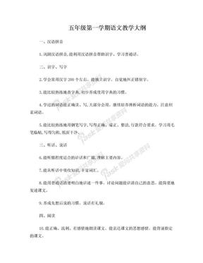 五年级语文教学大纲.doc