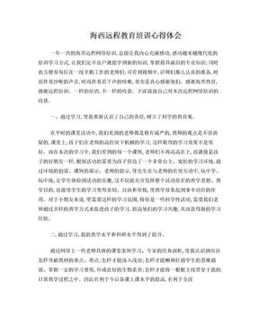 海西远程教育培训心得体会.doc