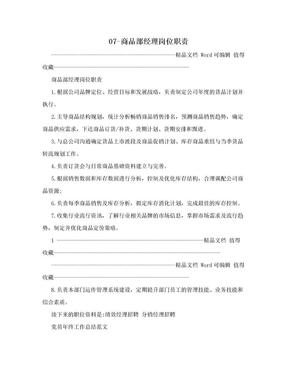 07-商品部经理岗位职责.doc
