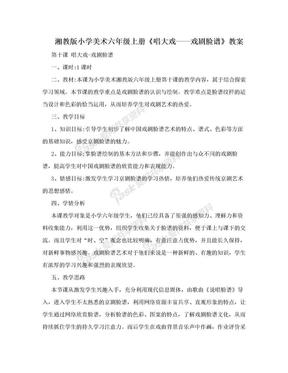 湘教版小学美术六年级上册《唱大戏——戏剧脸谱》教案.doc