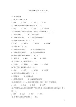 《社会学概论》综_合_练_习_题.doc