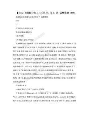 【doc】橡胶配合加工技术讲座:第11讲 氯醚橡胶(CO).doc