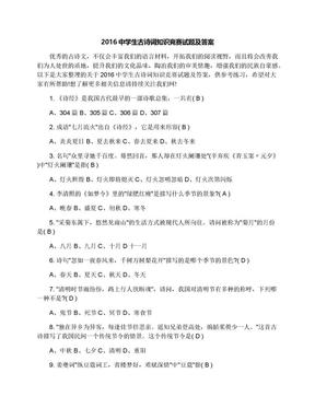 2016中学生古诗词知识竞赛试题及答案.docx