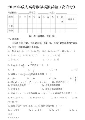 2012年成人高考高升专数学模拟试卷.doc