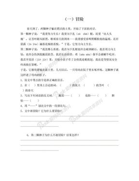 三年级语文上册阅读理解训练.doc