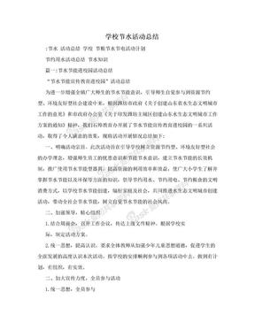 学校节水活动总结.doc