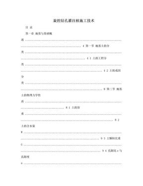 旋挖钻孔灌注桩施工技术.doc