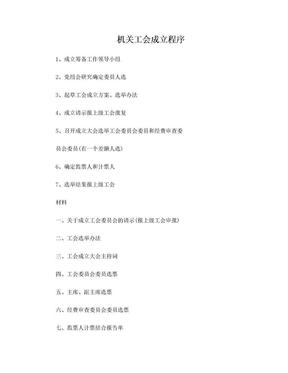 机关工会成立程序.doc