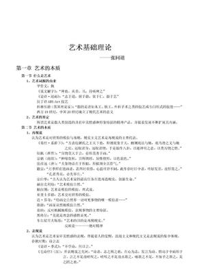 艺术基础理论(北师大整理打印版.doc