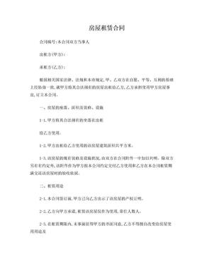 房屋租赁合同(我爱我家版).doc