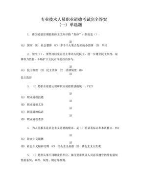 专业技术人员职业道德考试(完全答案版).doc
