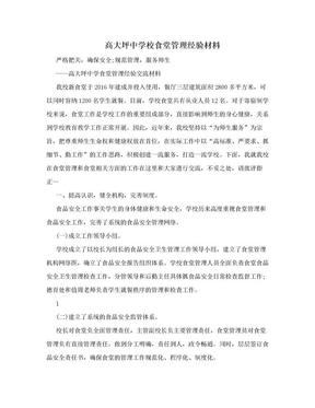 高大坪中学校食堂管理经验材料.doc