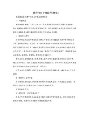 政府项目申报流程[终稿].doc