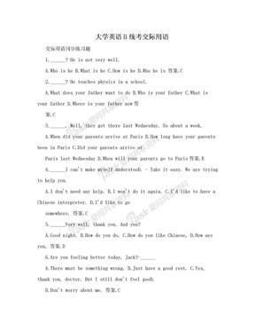 大学英语B统考交际用语.doc