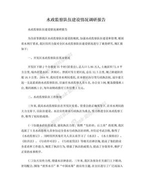 水政监察队伍建设情况调研报告.doc