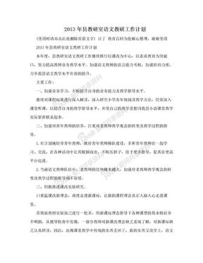 2013年县教研室语文教研工作计划.doc