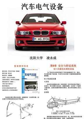 汽车电器设备---汽车安全舒适系统.ppt