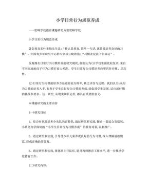 小学日常行为规范养成德育课题研究.doc