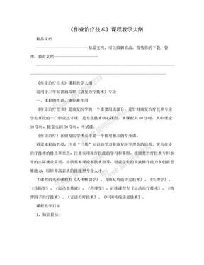 《作业治疗技术》课程教学大纲.doc