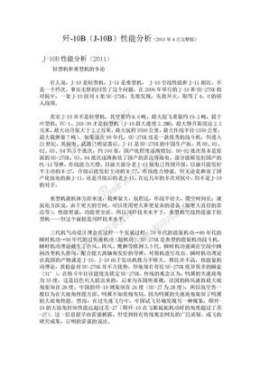 歼-10B(J-10B)性能分析(2011年4月完整版).doc