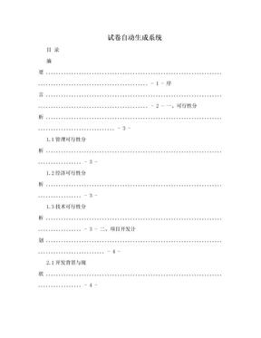 试卷自动生成系统.doc