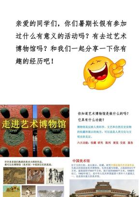 1.走进艺术博物馆.ppt