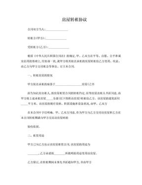 房屋转租协议(精).doc