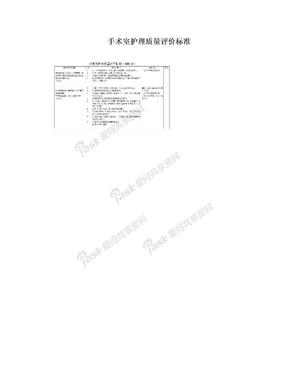 手术室护理质量评价标准.doc
