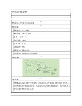 霍尔电流传感器原理图.doc