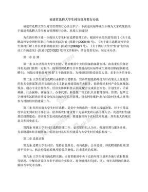 福建省选聘大学生村官管理暂行办法.docx