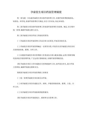孕前优生项目档案管理制度.doc
