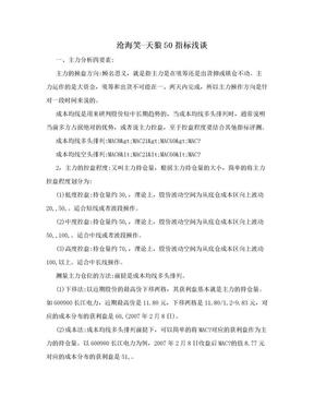沧海笑-天狼50指标浅谈.doc