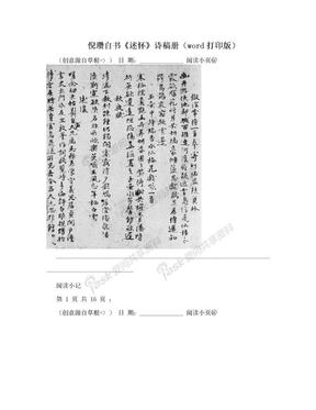 倪瓒自书《述怀》诗稿册(word打印版).doc