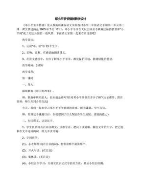 邓小平爷爷植树教学设计.docx
