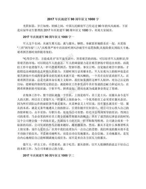 2017年庆祝建军90周年征文1000字.docx