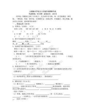 (人教版)小学语文六年级毕业模拟考试.doc
