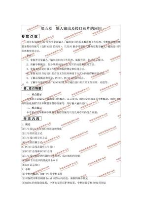 《工业用微型计算机》串讲资料(二).doc
