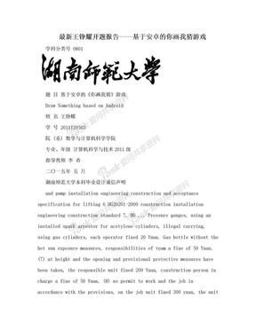最新王铮耀开题报告——基于安卓的你画我猜游戏.doc